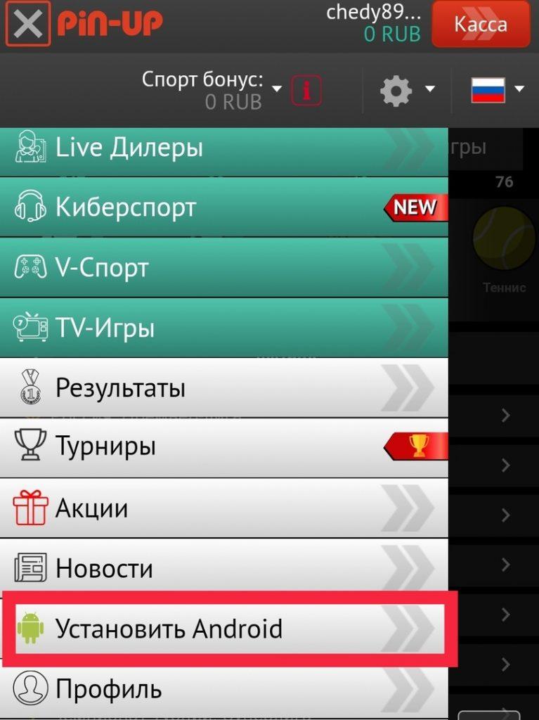 скачать пин ап ставки на андроид